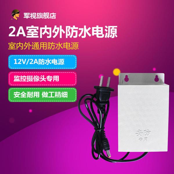 12V/2A防水电源 监控专用防水电源 监控配件 监控摄像头电源