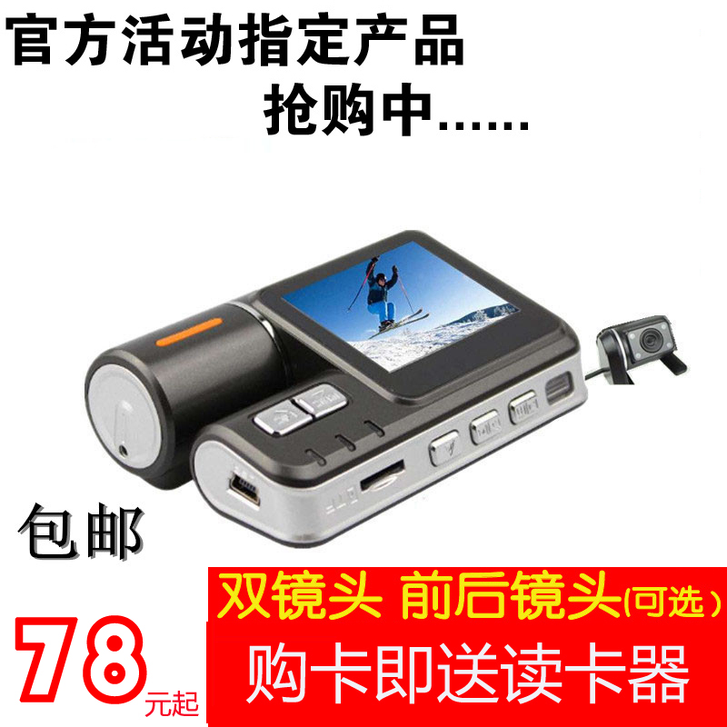 HD 1080P dual lens tachograph before and after the split lens ultra wide-angle night vision big promotion end of the year