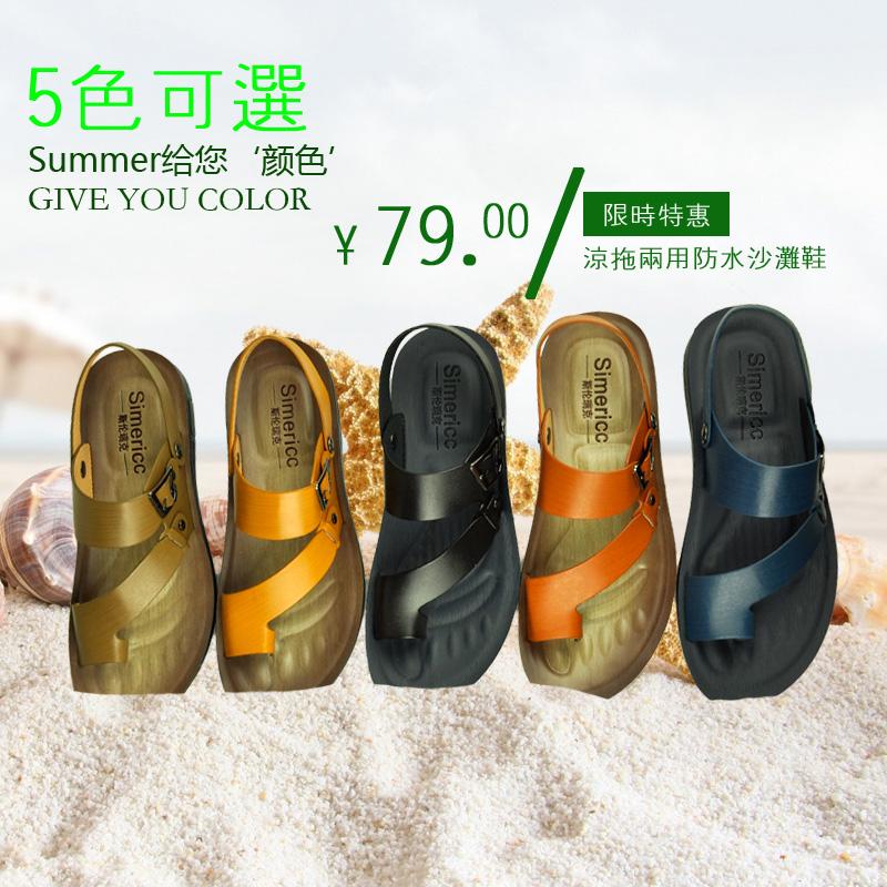 Весна/лето simericc дышащая водонепроницаемая сандалии обувь мужчин новый мужской сандалии стринги мужчины обувь 03135