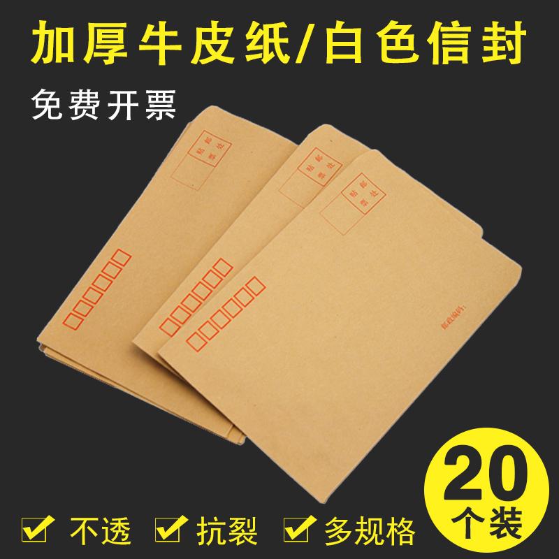 3号5号6号7号9号加厚牛皮纸信封 批发信封 白黄色信封袋票工资袋