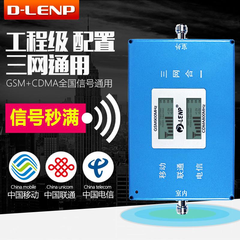 D-LENP три чистый синкретическая мобильный телефон увеличить устройство сигнал увеличение приемник установите china mobile china unicom связь 2g3g4g