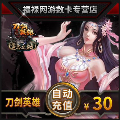 搜狐-刀剑600点/刀剑点卡刀剑英雄点卡/刀剑英雄30元600点卡 自动