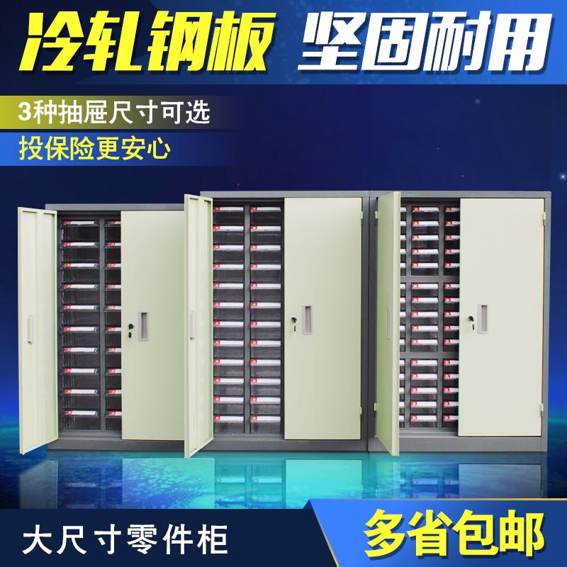 Ящик частей кабинет инструмент кабинет частей коробка юань устройство член кабинета инструмент кабинет винт классификация вещь материал образец хранение кабинет
