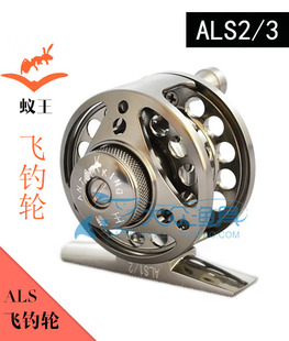 Taiwan Ant King ALS2 3 before play round fish wheel Fly Reels Fly round pass on the raft fishing reel fishing reel wheel