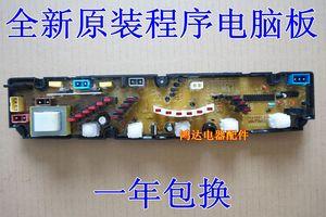 新乐洗衣机电脑板XQB50-881 XQB50-6569