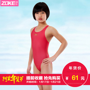 ZOKE Island grams children swimsuit girl professional training student athletics competition triangular piece bathing suit big virgin