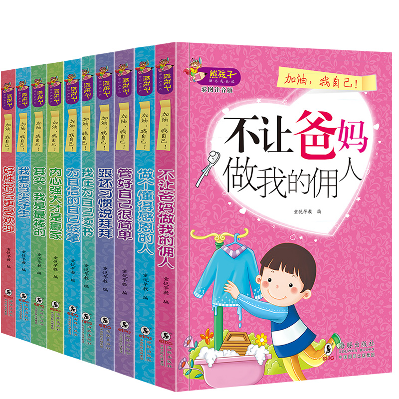 10 volumes dont let my parents be my servant, childrens inspirational growth story book. Manage yourself very simply. Grade one, two, three, four, five, six primary school students read extracurricular books, childrens literature books of 6-8-10-12 years old