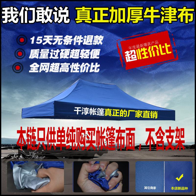 戶外廣告展銷四角帳篷加厚頂布 遮陽雨篷 布布麵(不含支架)