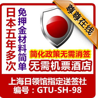 [上海送�]尊尊日本五年多次��C【�I�^指定社】�4G 5年多次��C