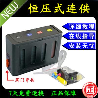 恒压式 HP惠普1111 1112 2130 2131 2132打印机803墨盒连供系统