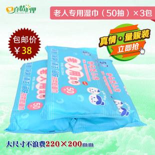 3包特惠装 老人护理湿纸巾清洁擦身便后卫生卧床康复护理男女湿巾