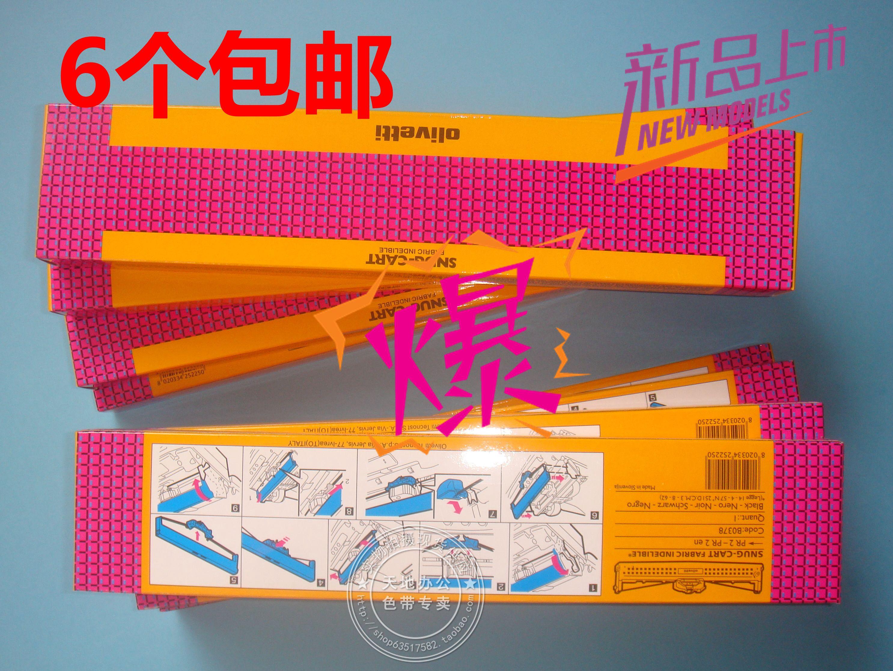 6个包邮!适用南天PR2 HCC PR2E 湘计PR-2 PRB K10 K12色带架 含芯
