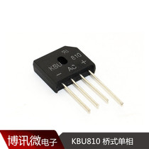 Bridge pile KBU810 Bridge single-phase rectifier bridge straight-Plug flat bridge 8A 1000V rectifier