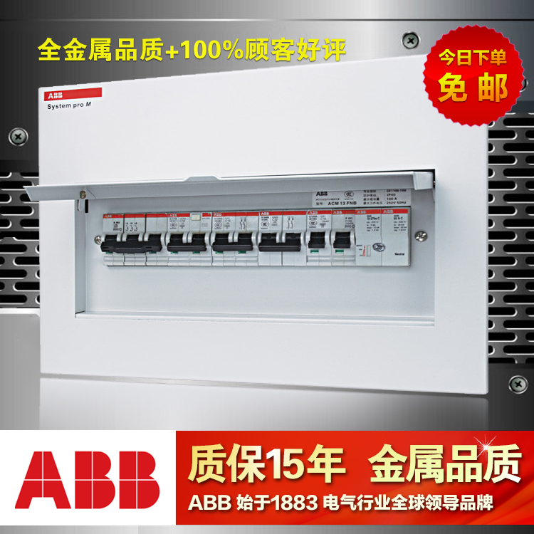 ABB distribution box strong electric box switch box strong electric on