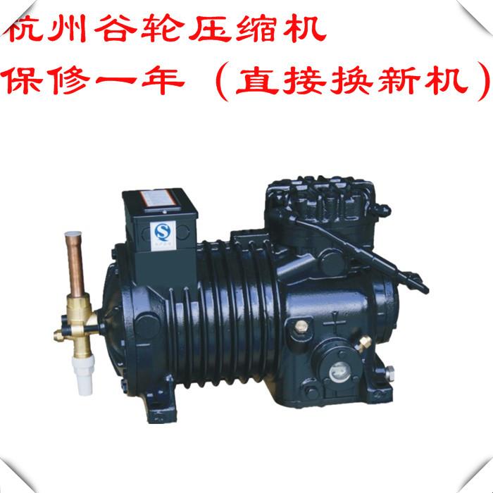 原装 杭州谷轮半封闭压缩机 2CS-300 空调/冷库制冷压缩机3P