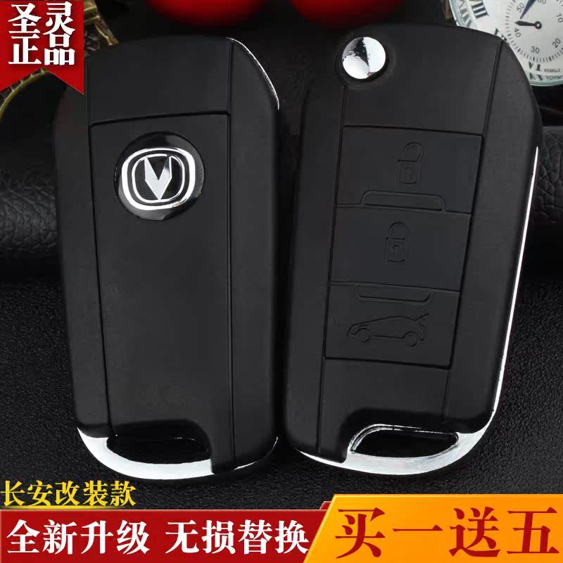 長安CX20 CX30奔奔 mini悅翔V3 V5折疊遙控器汽車改裝鑰匙外殼