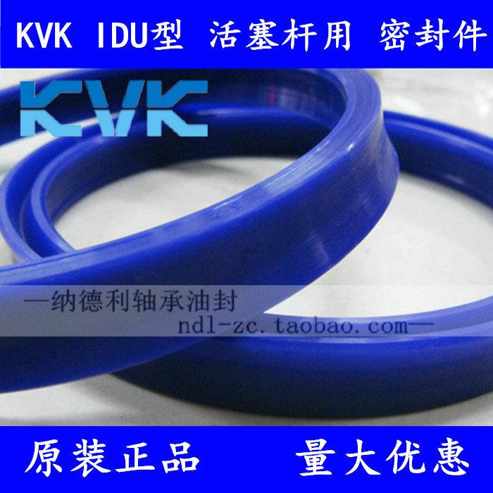 进口 KVK IDU 140*156*18 YX型 YXd 油封 轴用 杆用 液压 密封圈