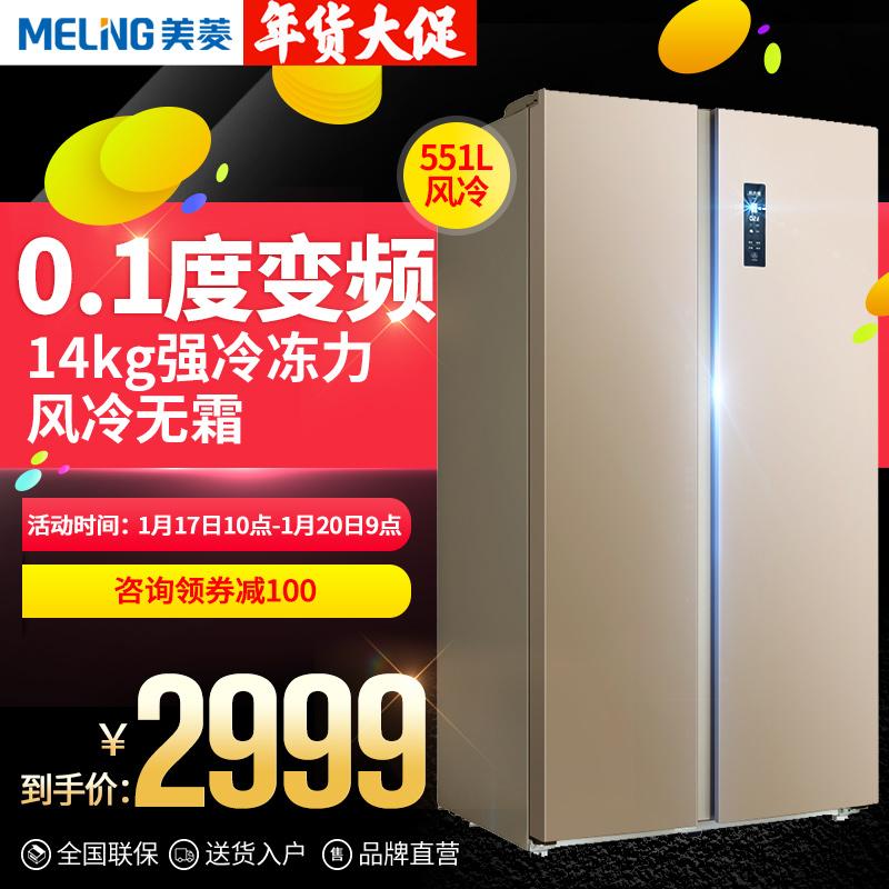 MeiLing/ прекрасный водяной орех BCD-551WPCX преобразование частот нет мороз на дверь большой потенциал электричество холодильник