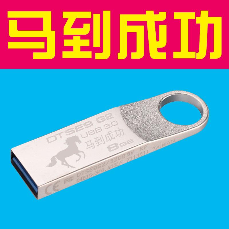 8g u盘 usb3 0金士顿8gu盘不锈钢3.0高速个性刻字u盘dtse9 g2创意