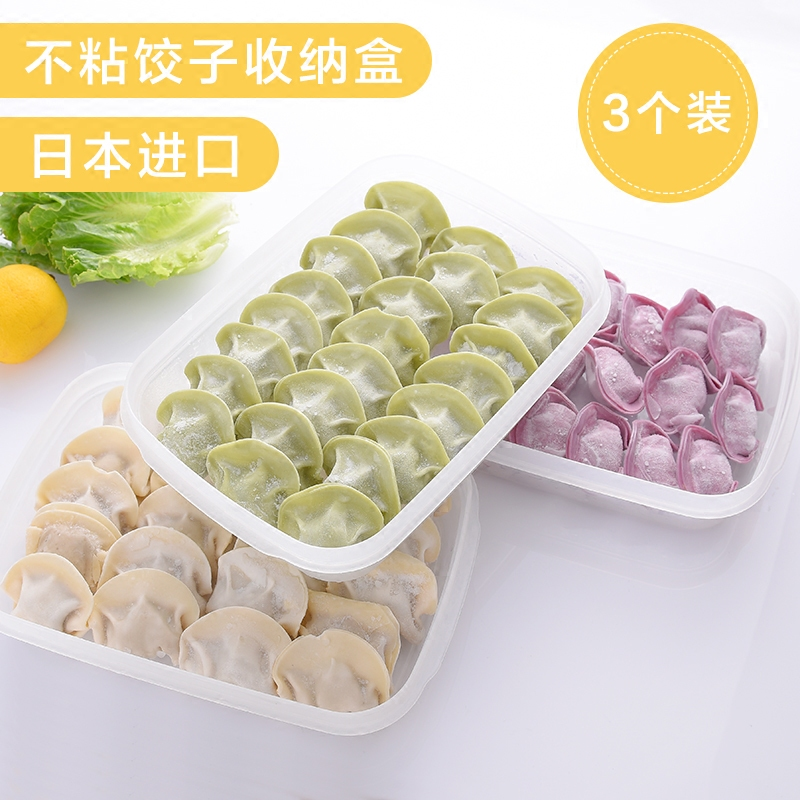 日本进口家用储存水饺冷冻盒子冰箱食品保鲜速冻饺子收纳盒三个装