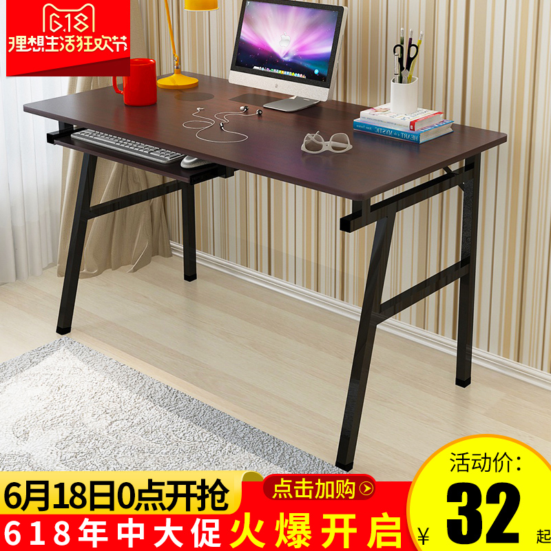 歐意朗簡易台式電腦桌家用辦公桌寫字台簡約書桌筆記本書桌