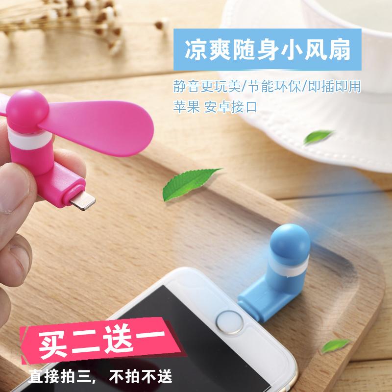苹果usb x手机7迷你小风扇充电宝