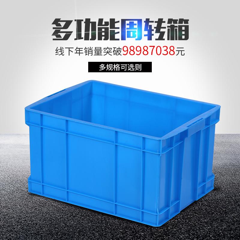 周转箱加厚带盖塑料箱子养龟箱物流箱特大号长方形工业收纳箱胶框