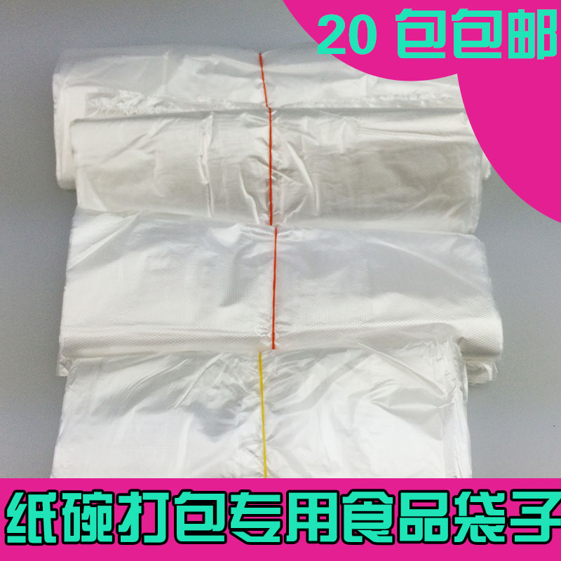 一次性塑料袋子透明袋打包袋子17 2022 24 26 30�格尺寸�R全