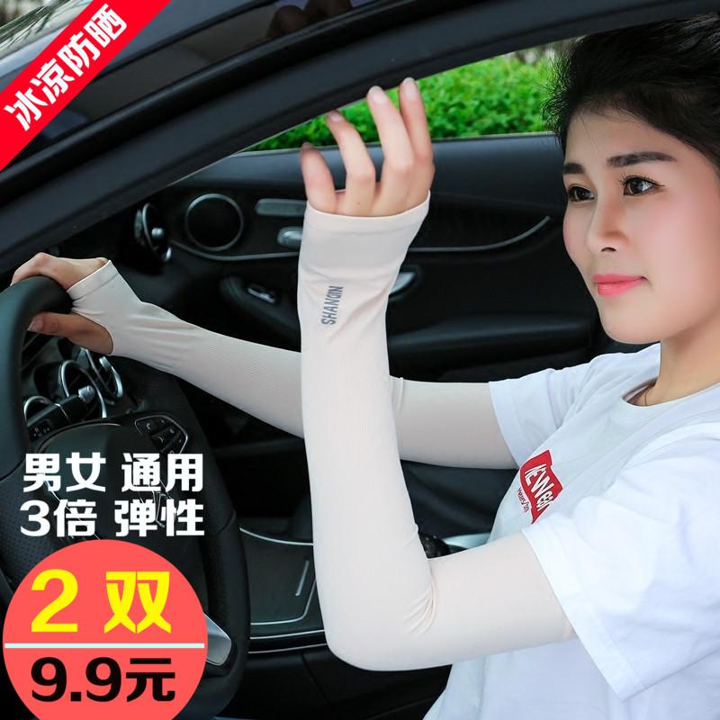 Лето ледяной рукава солнцезащитный крем перчатки мужской и женщины на открытом воздухе движение тонкий длинная модель лед рукав солнцезащитный крем рукава водить машину рука крышка