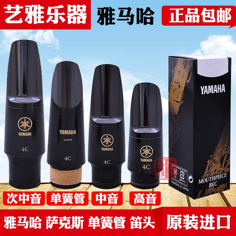 Yamaha высокие частоты в звук вторичный в звук кларнет бодхисаттва alex флейта глава 4C 5C 6C япония YAMAHA