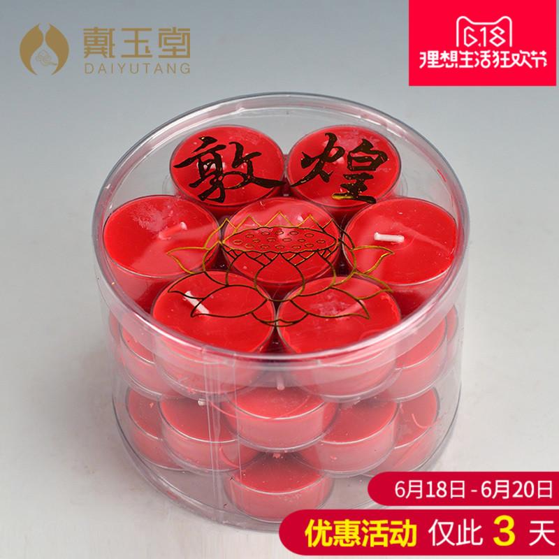 戴玉堂 3.5小時無煙酥油燈熏香智慧燈酥油蠟燭 28粒紅黃D70~11