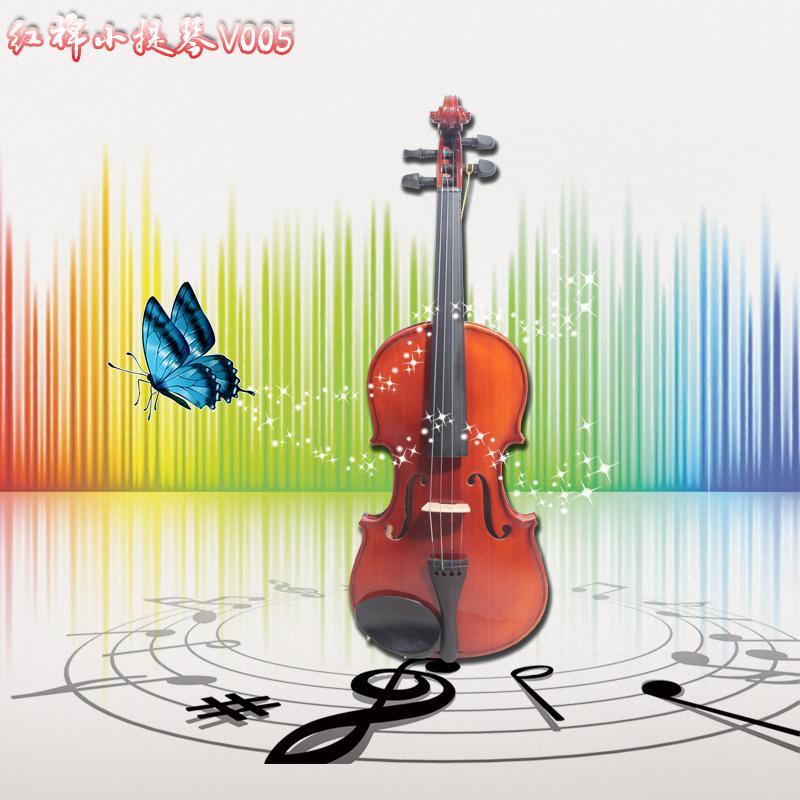 红棉小提琴/手工高档小提琴儿童初学者使用V005 带防伪码