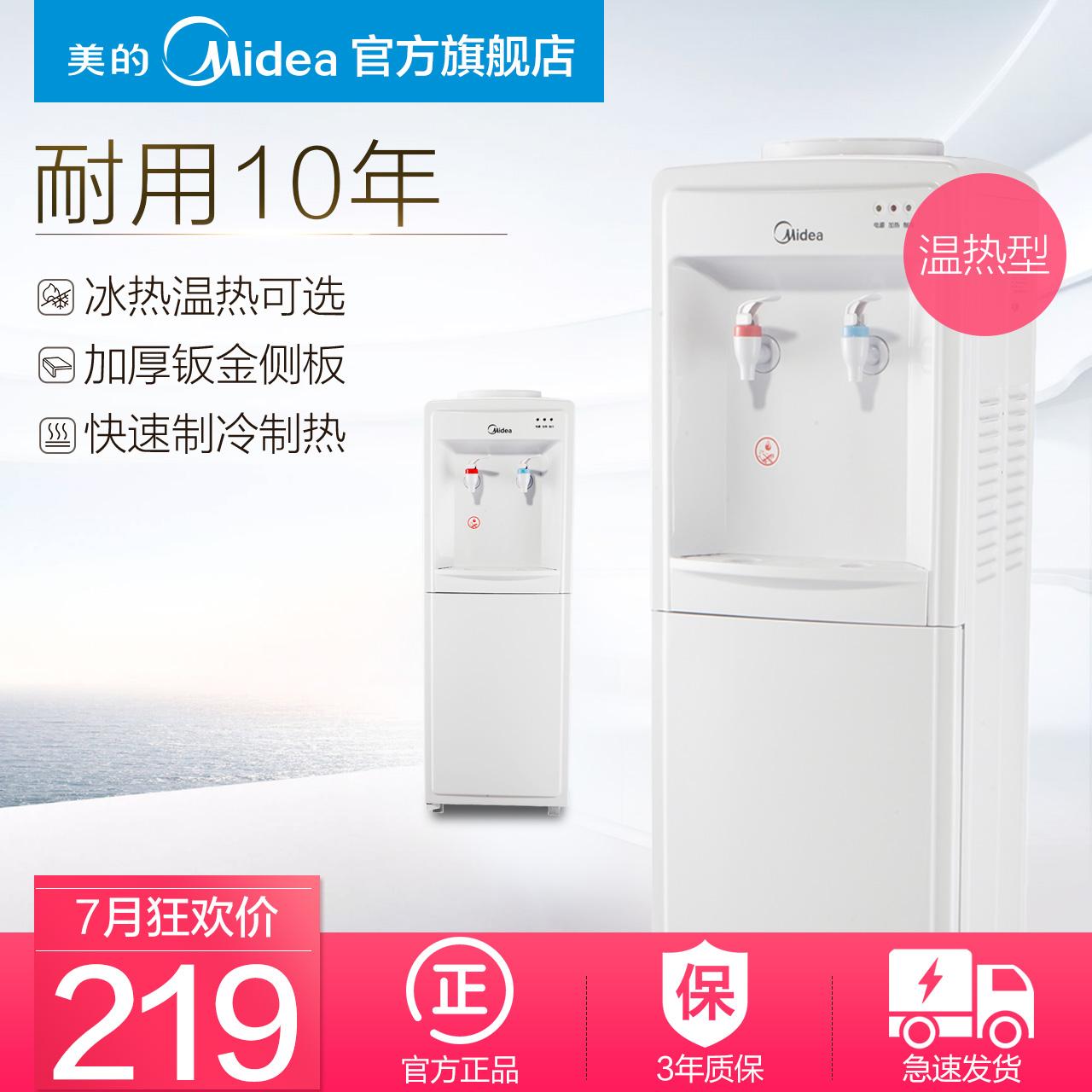 Midea/ эстетический распылитель вертикальный домой горячая и холодная охлаждение отопление лед горячей теплый MYR/MYD718S-X