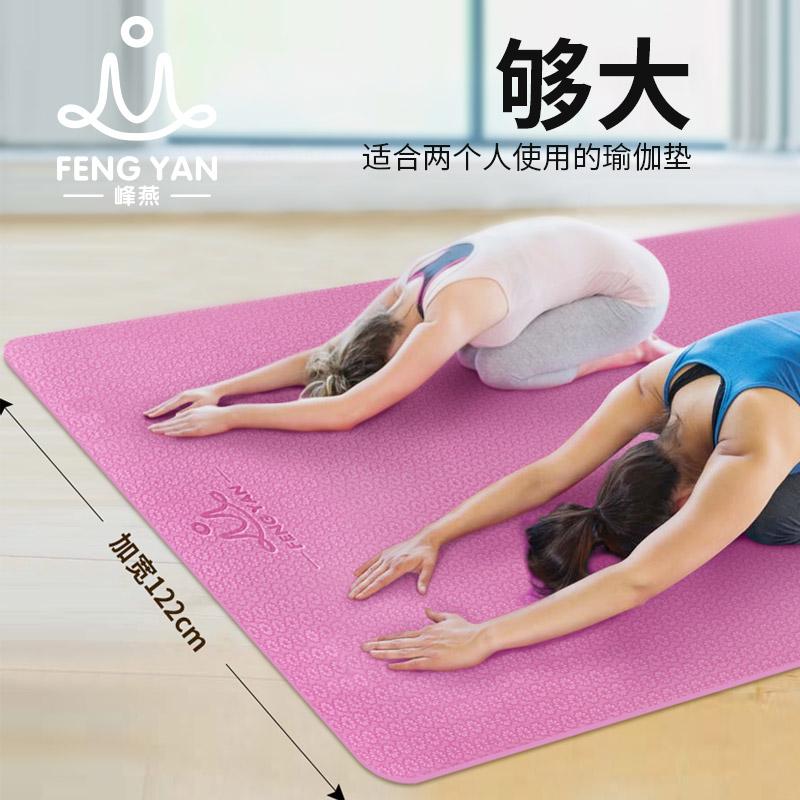 峰燕雙人瑜伽墊加厚加寬加長tpe瑜珈健身墊防滑舞蹈墊子122cm大號