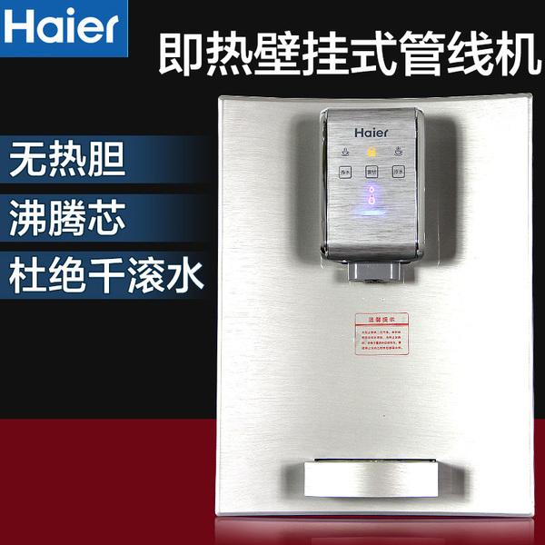 海尔即热式管线机壁挂式家用速热无胆饮水机迷你小型制冷热饮水器
