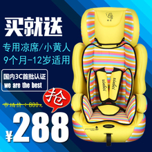Xin bei child safety seat German baby car load safety seat isofix interface in September to 12 years old