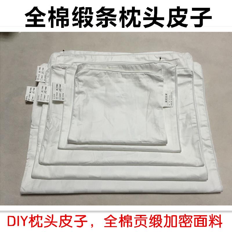 DIY荞麦枕头皮子 决明子蚕砂枕皮 单人全棉缎条枕皮 双人长枕芯皮