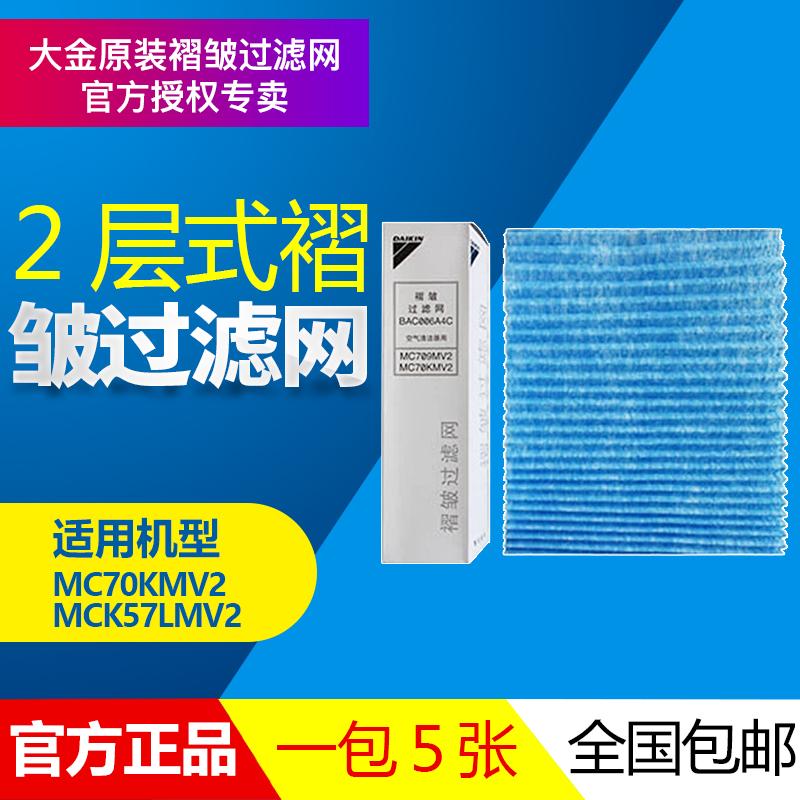 大金空气清洁器净化器过滤网MC70KMV2/MCK57LMV2通用