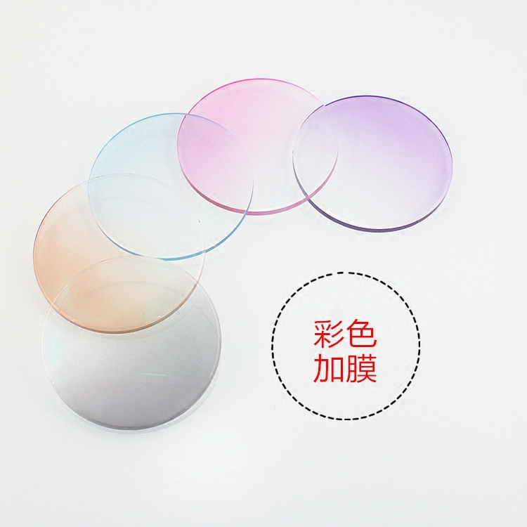 1.61/1.67非球面七彩镜片 染色树脂眼镜片 定制彩色近视镜片 2片