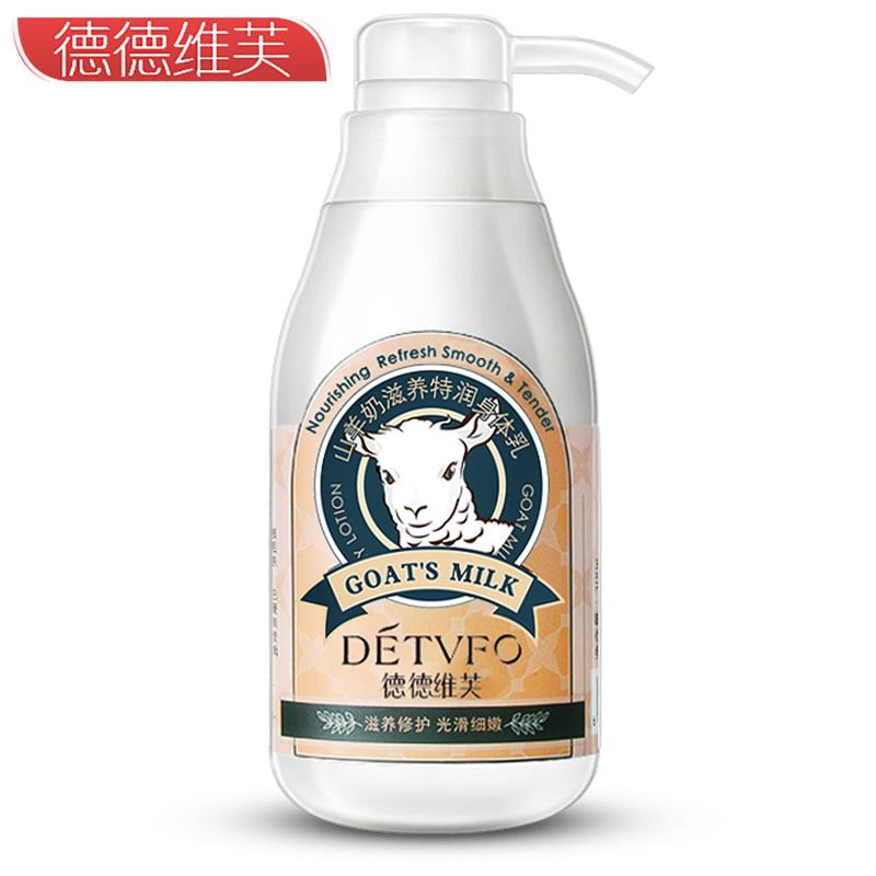 Прибыль кожа молоко все тело козел молоко тело эмульсия увлажняющий увлажняющий пополнение ладан тело продолжительный защищать тело молоко женщина мужчина слабый аромат роса