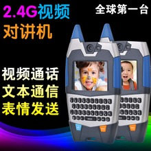 Children's toys walkie-talkie new charging parent-child interaction in terms of outdoor video game fun special gift bag mail