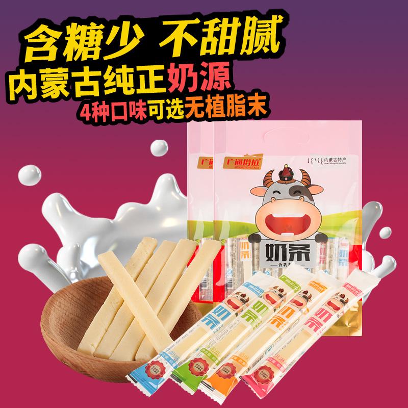 奶棒儿童奶酪条营养健康零食特产包邮400g内蒙古广通塔拉牛奶条