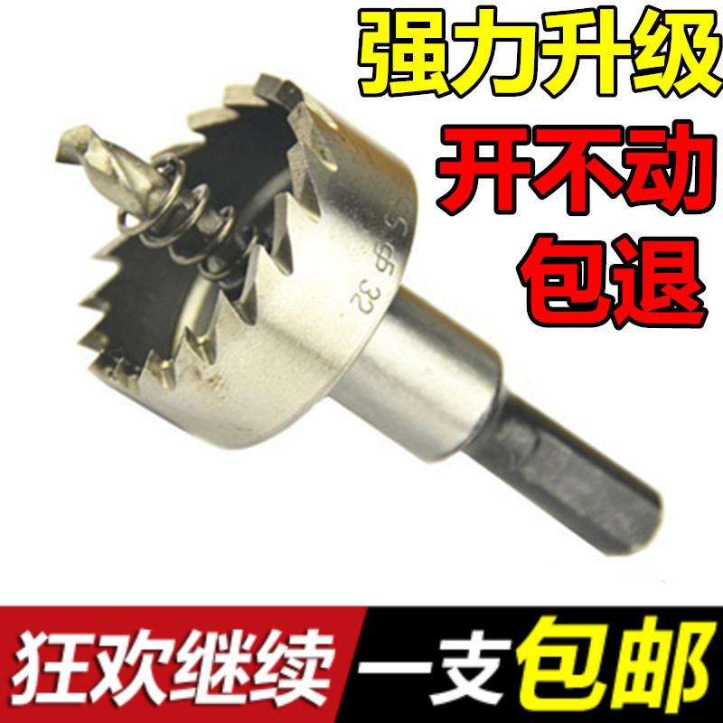Импорт быстрорежущая отверстие пила нержавеющей стали отверстие пила металл расширять отверстие железный лист отверстия металл дрель борьба глаз