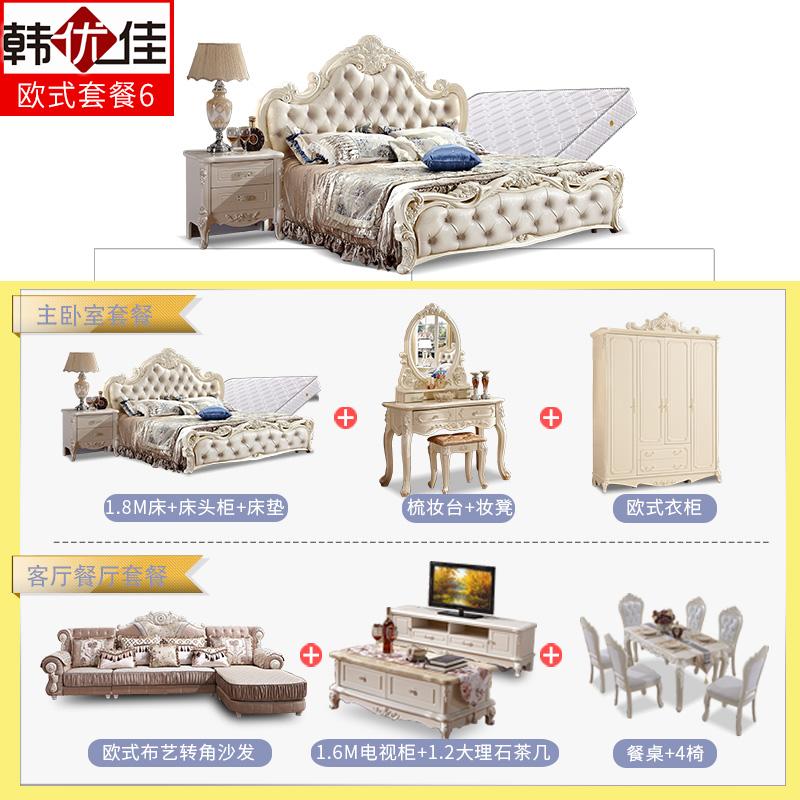 Комплект мебель спальня мебель набор комбинации гостиная диван господь ложь полный континентальный мебель сочетание шесть частей