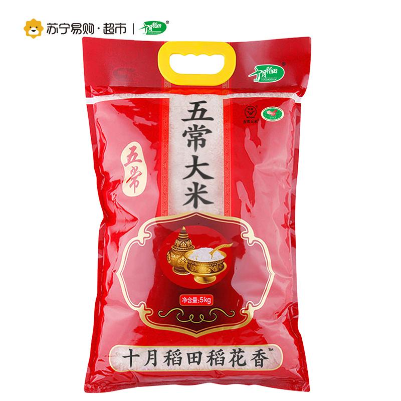 十月稻田 五常稻花香大米5kg 東北稻花香大米香米