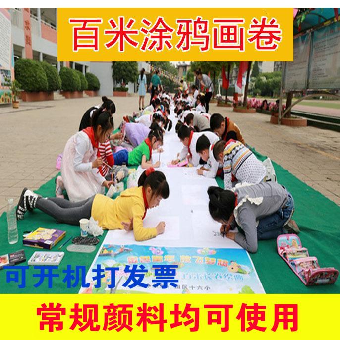 百米涂鸦画布 儿童绘画涤纶白布料 幼儿园画卷 画布蜡笔水彩包邮
