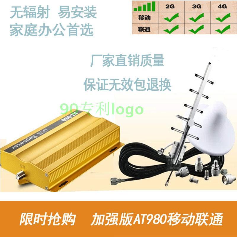 Обновление версии AT980 china mobile china unicom 2G3G 4г мобильный телефон сигнал увеличить устройство увеличение устройство приемник установите бесплатная доставка