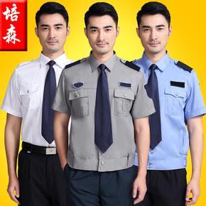 夏季保安工作服短袖衬衣