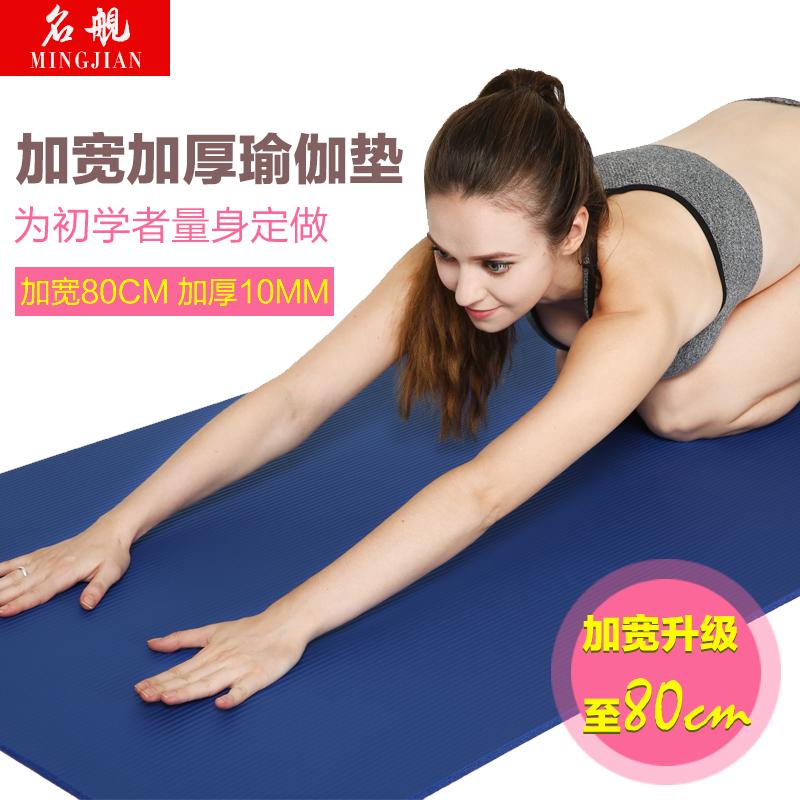 名艦瑜伽墊初學10MM加長加寬無味瑜珈墊愈加防滑健身墊子 加厚
