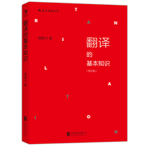Changge translation of the basic knowledge of the revised version of the popular Mandarin World 40 of the Translation Knowledge Primer translation of the Basic Knowledge Translation theory book the Republic of China English Education the translation experience of the elite